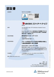 TUV CERT_Pla_Mitsui Auto DRAFT2_1001 .jpg