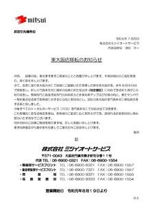 東大阪店移転お取引先様各位.jpg
